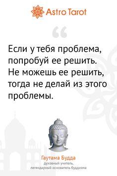 #будда #цитатывеликих #astrotarot #астротарот