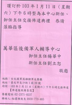 103.1.11pm5萬華區後備軍人輔導中心主任交接佈達