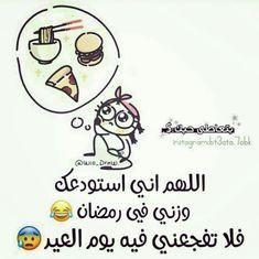 Ramadan Cards, Ramadan Images, Ramadan Day, Ramadan Greetings, Arabic Jokes, Arabic Funny, Funny Arabic Quotes, Funny Cartoon Quotes, Funny Qoutes