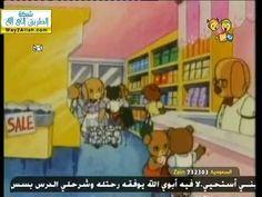 08- الكرتون الإسلامي - مدينة النخيل - YouTube