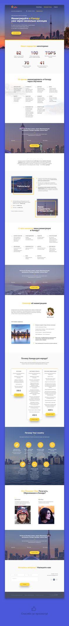 Landing page для компании занимающейся иммиграцией
