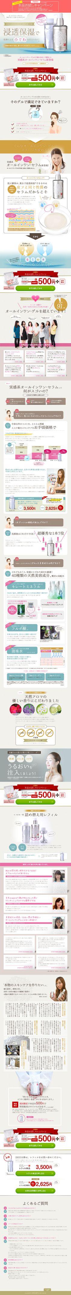 ランディングページ LP 季乃彩|美容・健康|自社サイト