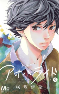 アオハライド 9 (Ao Haru Ride vol I have to start reading this ! Boys Anime, Manga Boy, Anime Manga, Futaba Yoshioka, Futaba Y Kou, My Little Monster, Little Monsters, Shojo Scan Vf, Manhwa