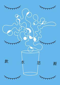 Drinking Water, Saso Works