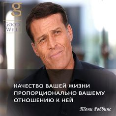 Текущие проекты Tony Robbins, It Works, Motivation, Words, Fictional Characters, Inspiration, Biblical Inspiration, Fantasy Characters, Horse