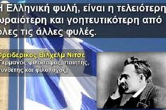 Nietzsche Quotes, Places In Greece, Friedrich Nietzsche, Bibliophile, Good Books, Quotations, Me Quotes, Knowledge, Feelings