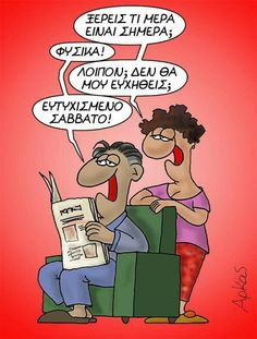 Funny Quotes, Humor Quotes, Haha, Things To Think About, Jokes, Sayings, Comics, Smile, Greek