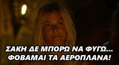 Funny Picture Quotes, Funny Photos, Greece, Funny Stuff, Fans, Jokes, Lol, Humor, Fanny Pics