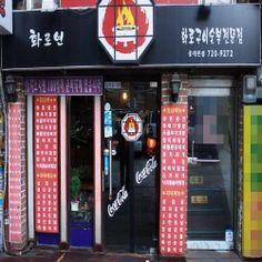 화로연 - 255 Insa-dong, Jongno-gu, Seoul / 서울 종로구 인사동 255
