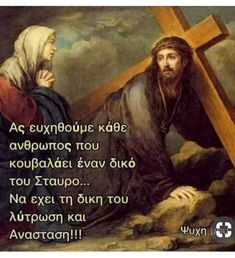 Make Ready, Getting Things Done, Mona Lisa, Faith, Artwork, Quotes, Orthodox Christianity, Easter, Prayer