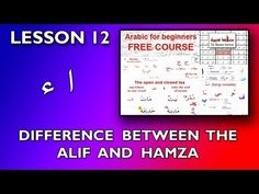 ▶ Arabic for beginners: Lesson 12 - Difference between the Alif and Hamza - YouTube