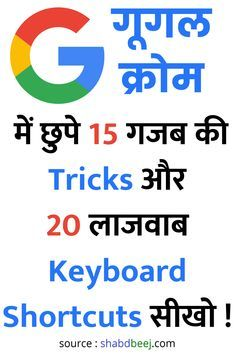 Gernal Knowledge, General Knowledge Facts, Knowledge Quotes, Google Facts, Ethics Quotes, Kalyan Tips, Computer Maintenance, Google Tricks, True Interesting Facts