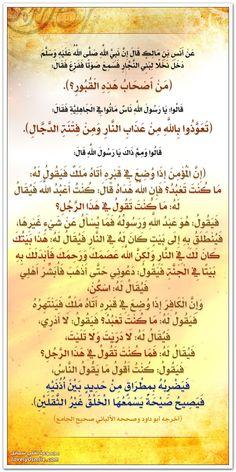 من أحاديث الرسول الكريم يارب ارزقنا اجابه شافيه يرضى عنها الله ورسوله