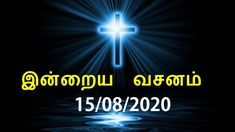 இன்றைய வசனம் [15/08/2020]/Today Bible Verse/Tamil Bible Verse/Verse of t... Bible Reading For Today, Bible Verse For Today, Verse Of The Day, Powerful Bible Verses, Best Bible Verses, Bible Quotes, Jesus Words In Tamil, Tamil Bible Words, Todays Verse