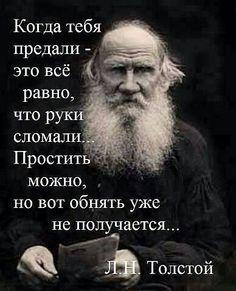 Cuando te traicionaron - es como si te rompieron las manos... Se puede perdonar, pero no abrazar... Leo Tolstoy - escritor ruso