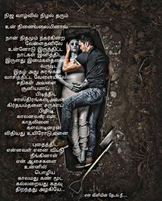 Good Life Quotes, Life Is Good, Tamil Love Quotes, Cute, Movie Posters, Movies, Films, Kawaii, Film Poster