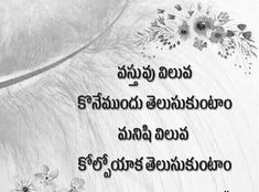 Love Failure, Life Quotes Pictures, Love Quotes Wallpaper, My Opinions, Good Advice, Telugu, My Dream, Truths, Affirmations