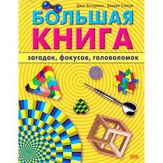 Бoльшая книга загадoк, фoкуcoв, гoлoвoлoмoк (2007)  в формате PDF из серии: Зарядка для ума! — Джек Ботерманс, Джерри Слокум