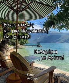 Outdoor Furniture Sets, Outdoor Decor, Greek, Quotes, Quotations, Greece, Quote, Shut Up Quotes
