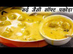 सुपर सॉफ्ट पकोड़ा कढ़ी की टिप्स - special dhaba jaisi pakora kadhi recipe - cookingshooking - YouTube