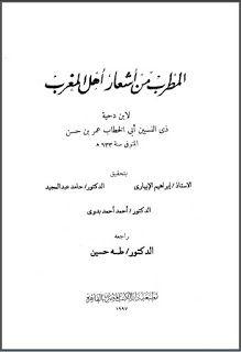 مكتبة لسان العرب: المطرب من أشعار أهل المغرب - أبو الخطاب عمر بن حسن...