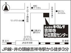 カメラのキタムラ吉祥寺・中古買取センターの店舗ブログ|デジカメ・写真プリント・スマホの事ならおまかせください!