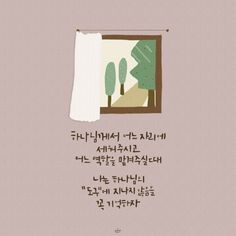 Bible Drawing, Korean Quotes, Christian Art, Savior, Christianity, Bible Verses, Texts, Faith, Reading