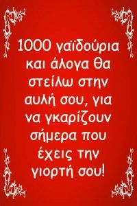 Name Day, Greek Quotes, Birthdays, Thankful, Wisdom, Names, Humor, Sayings, Funny