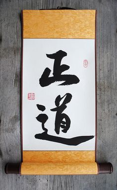 """Chinese Calligraphy: """"Right Path""""  Mounted on Silk  by AuspiciousInk.com"""