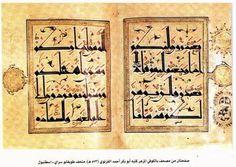 دليل شبكة مزامير آل داوُد الشامل للمخطوطات القرآنية والمصاحف الخطية حول العالم - الصفحة 36