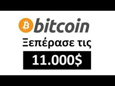 Bitcoin ξεπέρασε τις 11000 | ποια είναι τα νέα❓