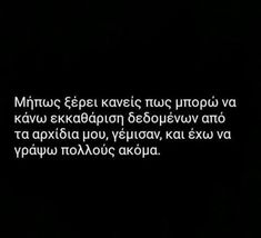 Bad Quotes, Greek Quotes, Jokes, Cards Against Humanity, Sayings, Funny, Husky Jokes, Lyrics, Memes