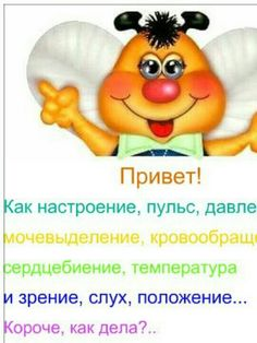 Почему молчим??? Чего ждём??? Funny Phrases, Funny Quotes, Monday Greetings, Easter Flowers, Art Impressions, Anti Stress, Cheer Up, Good Morning, Inspirational Quotes