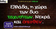 Ελλάδα η χώρα των δύο ταχυτήτων - Οδός Ατάκας