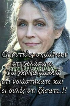 Unique Quotes, Best Quotes, Love Quotes, Big Words, Greek Words, Words Quotes, Sayings, Special Words, Greek Quotes