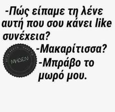 Best Quotes, Funny Quotes, Funny Greek, Funny Statuses, What Women Want, Try Not To Laugh, Greek Quotes, Free Therapy, I Tried