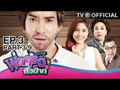 พอครวหวปาก PhorKruaHuaPa EP.3 ตอนท 3/9 | 07-01-60 | TV3 Official http://www.youtube.com/watch?v=T2UGU-kafyc
