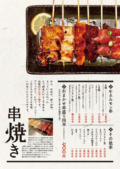 オリジナルメニューブック の画像|アヤパンライヴ2 Signage Design, Menu Design, Ad Design, Flyer Design, Layout Design, Branding Design, Japanese Graphic Design, Food Graphic Design, Graphic Design Inspiration