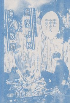 『墜落JKと廃人教師/57』sora Sora