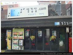 惠化站-我終於吃到傳說中的五花肉之『三層肉.COM』