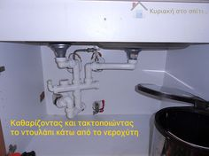 Κυριακή στο σπίτι...: Το ντουλάπι κάτω από το νεροχύτη [Project 16]