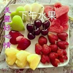 Morning Quotes For Friends, Good Afternoon, Morning Wish, Fruit Salad, Food And Drink, Chinese, Art, Craft Art, Fruit Salads