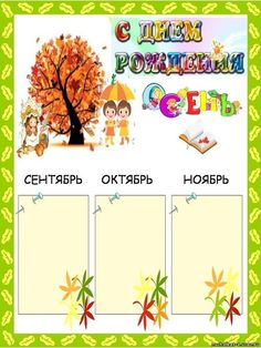 Kids Corner, Happy Fathers Day, Kids And Parenting, Preschool, Classroom, Seasons, Education, Halloween, Children