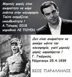 ΤΡΕΛΟ-ΓΙΑΝΝΗΣ: ΤΣΙΠΡΑΣ ΚΑΙ ΓΚΑΙΜΠΕΛΣ- ΒΙΟΙ ΠΑΡΑΛΛΗΛΟΙ Anti Communism, Les Miserables, Common Sense, Greece, Beauty Hacks, Funny Memes, Knowledge, Memories, Teaching