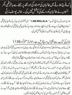 ملالہ اور اسکے والد نے اپنی کتاب ـ آئی آیم ملالہ۔ میں پاکستان آرمی کو خود پر ہونے والے حملے کا ذمہ دار قرار دے دیا ۔