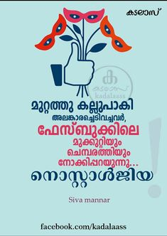 Malayalam Quotes, Deep Quotes, Deep Thoughts, Caption, Qoutes, My Life, Typography, Deep Thought Quotes, Quotations