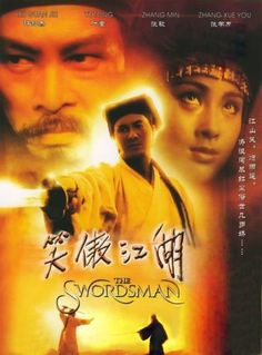 The Swordsman (笑傲江湖, 1990)