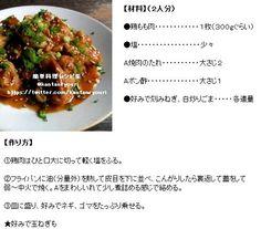 Moco's お手軽レシピ 鶏のたれぽん炒め ✽大学の学食にも採用されてるレシピ!✽