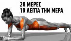 Παρακάτω θα δείτε μερικές έξυπνες και απλές ασκήσεις για να αλλάξετε τον την εμφάνισή σας σε λίγες εβδομάδες. Δεν θα χρειαστεί να πάτε στο γυμναστήριο ή να αγοράσετε κανέναν ειδικό εξοπλισμό αλλά μόνο να διαθέσετε 30 Day Fitness, Yoga Fitness, Fitness Tips, Health Fitness, Gym Workout Videos, Easy Workouts, At Home Workouts, Body Action, Tummy Workout