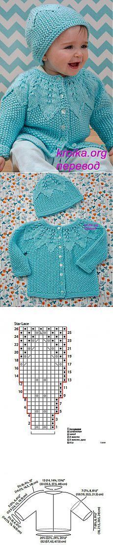 Вязаные шапочка и кофточка для малыша Baby Lace